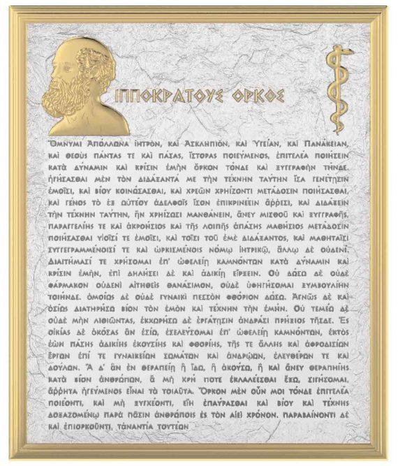Όρκος Ιπποκράτη - The Hippocratic Oath